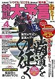 競馬大予言 2020年4月号(20年春GI号) (雑誌)