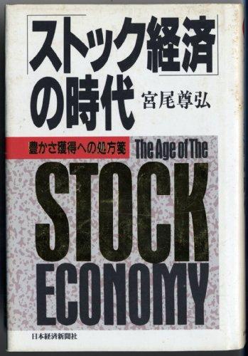 ストック経済」の時代―豊かさ獲得への処方箋』(宮尾尊弘)の感想 - ブクログ