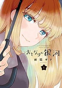おとなりに銀河(1) (アフタヌーンコミックス)