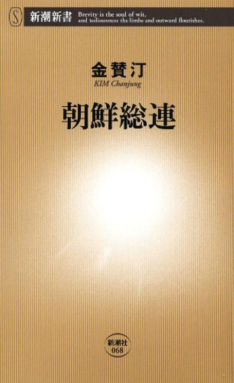 ベーカリー原告デコードする朝鮮総連(新潮新書)