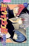 ミルククラウンH!(4) (フラワーコミックス)