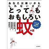 あなたは嫌いかもしれないけど、とってもおもしろい蚊の話 日本の蚊34種類図鑑付き