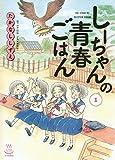 しーちゃんの青春ごはん 1 (1巻) (思い出食堂コミックス)