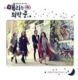 韓国ドラマ「メリは外泊中」OST