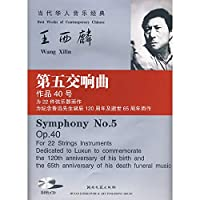 Fifth Symphony: for 22 string instruments and to make. to commemorate the 120th anniversary of the birth of Lu Xun and the 65 Anniversary of the death: 40 works (with CD)(Chinese Edition)