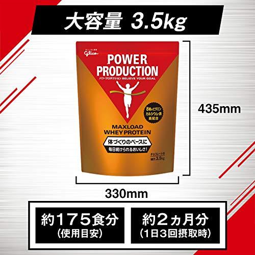 グリコ『パワープロダクションマックスロードホエイプロテインチョコレート味3.5kg』