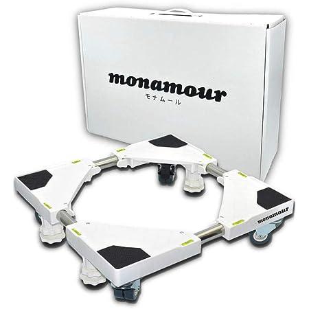 monamour 洗濯パン 冷蔵庫キャスター付き かさ上げ 移動式 防振パッド付き
