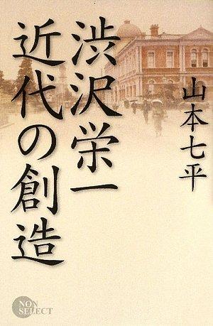 渋沢栄一 近代の創造 (NON SELECT)