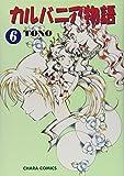 カルバニア物語6 (Charaコミックス)