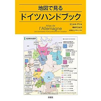 地図で見るドイツハンドブック