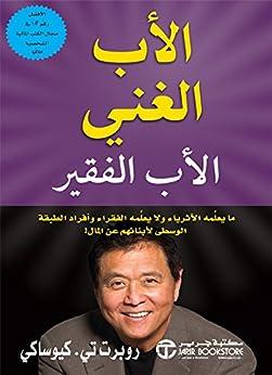 الأب الغني والأب الفقير (Arabic Edition) by [روبرت تي كيوساكي]