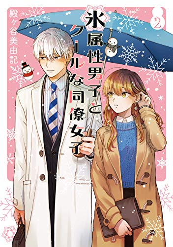氷属性男子とクールな同僚女子 (2) (ガンガンコミックスpixiv)