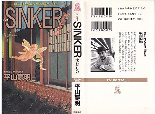 Sinker―沈むもの (TOKUMA NOVELS)