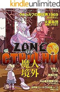 ZONE OF CTHULHU (ゾーン・オブ・クトゥルフ) 8巻 表紙画像