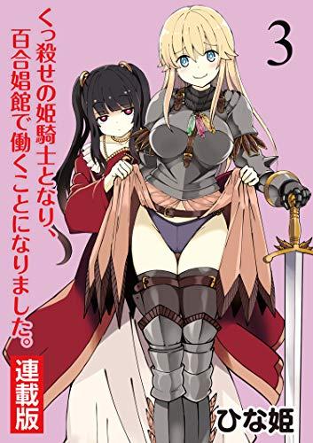 くっ殺せの姫騎士となり、百合娼館で働くことになりました。 キスカ連載版 第3話