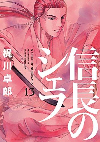 信長のシェフ 13巻 (芳文社コミックス)