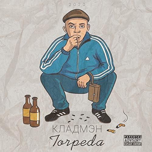 Торпеда feat. Kro$t