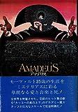 アマデウス (1984年)