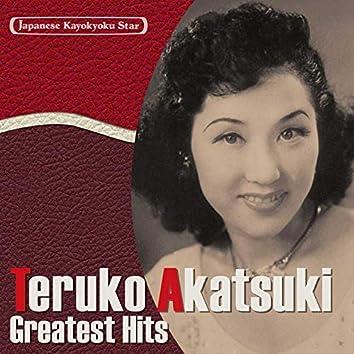 """Japanese Kayokyoku Star """"Teruko Akatsuki"""" Greatest Hits"""