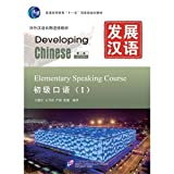 Developing Chinese - Elementary Speaking Course vol.1 - Shuhong Wang