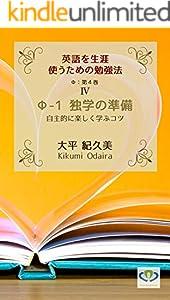 英語を生涯使うための勉強法 4巻 表紙画像