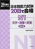 日本語能力試験20日で合格 N1文字 語彙 文法