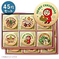 MERRY CHRICTMAS メッセージクッキー 子どもたちが大好きな クリスマスパーティ 個包装で配りやすい お得な45枚セット スイーツ お菓子