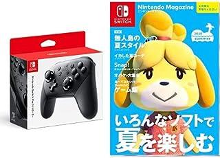 【無料ダウンロードで500円OFFクーポン付】ニンテンドーマガジン_2020 Summer PDF版 + Nintendo Switch Proコントローラー