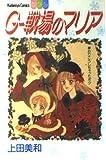 G戦場のマリア (講談社コミックス別冊フレンド)