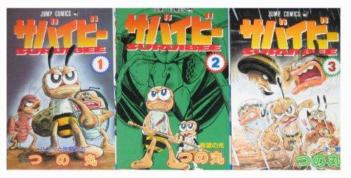 サバイビー コミック 全3巻完結セット (ジャンプコミックス)