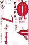 ユリイカ2020年7月号 特集=クイズの世界