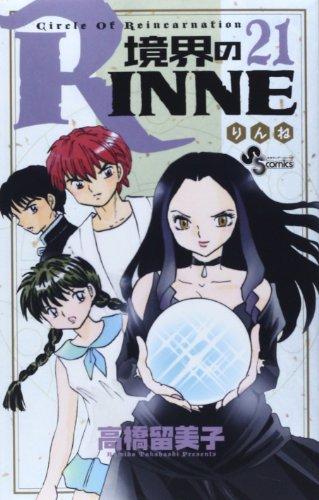境界のRINNE (21) (少年サンデーコミックス) - 高橋 留美子