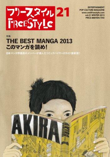 フリースタイル21 特集:THE BEST MANGA 2013 このマンガを読め!の詳細を見る