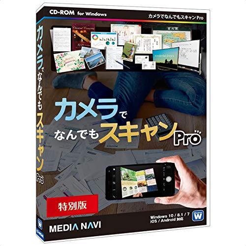 メディアナビ『カメラでなんでもスキャン Pro』
