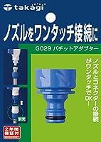 タカギ(takagi) パチットアダプター G029【2年間の安心保証】
