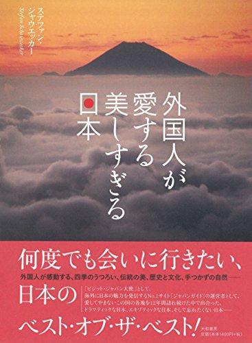 外国人が愛する美しすぎる日本