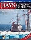 DAYS JAPAN デイズジャパン 2018年11月号