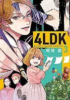 4LDK コミック 1-3巻セット