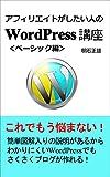 アフィリエイトがしたい人のWordPress講座Basic編: これでもう悩まない!ライバルにじわじわと差をつけるテクニック集 インターネットビジネス