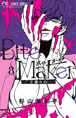 Bite Maker ~王様のΩ~ (8) (フラワーコミックス)