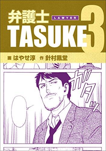 弁護士TASUKE 3巻の詳細を見る