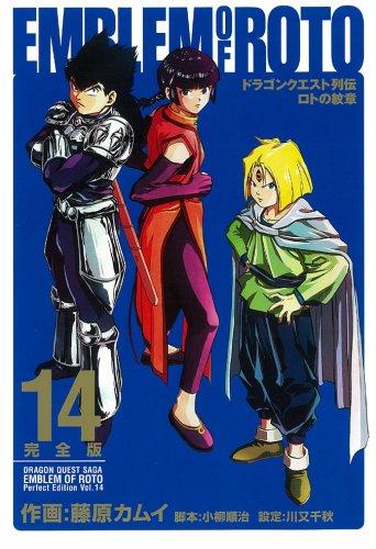 ロトの紋章完全版 14―ドラゴンクエスト列伝 (ヤングガンガンコミックス デラックス)