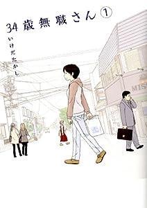 34歳無職さん 1 (MFコミックス フラッパーシリーズ)