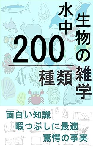 水中生物の雑学200種類 雑学シリーズ