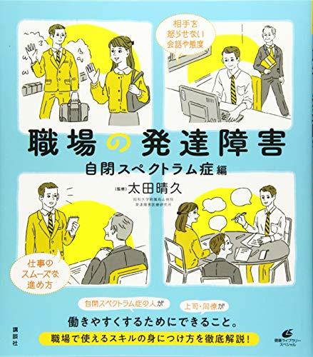 職場の発達障害 自閉スペクトラム症編 (健康ライブラリー)