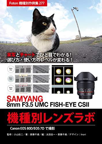 SAMYANG 8mm F3 5 UMC FISH-EYE CSII Lens Lab: Foton Photo collection samples 277 Using EOS 80D/7D (Japanese Edition)