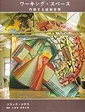 ワーキング・スペース―作動する絵画空間