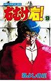 右むけ右!(9) (少年チャンピオン・コミックス)