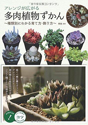 アレンジが広がる 多肉植物ずかん ~種類別にわかる育て方・飾り方~ (コツがわかる本!)
