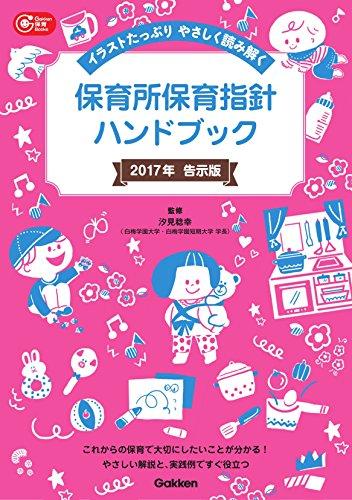 イラストたっぷり やさしく読み解く 保育所保育指針ハンドブック (Gakken保育Books)